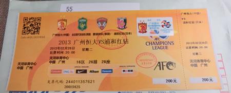 ACL2013 広州FCvs浦和レッズ チケット