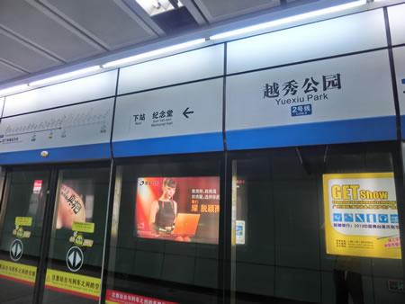 越秀公園駅