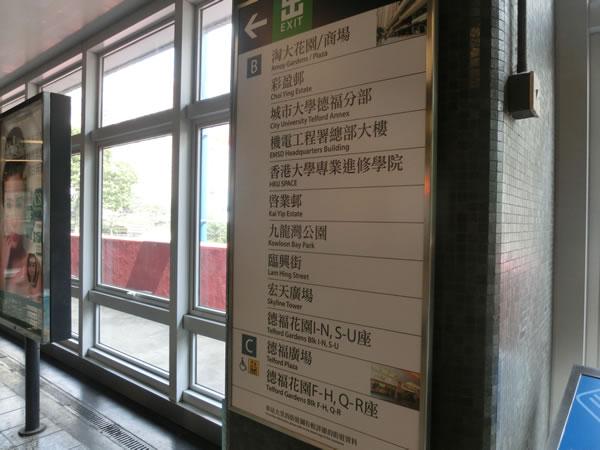 kowloon_bay_park002