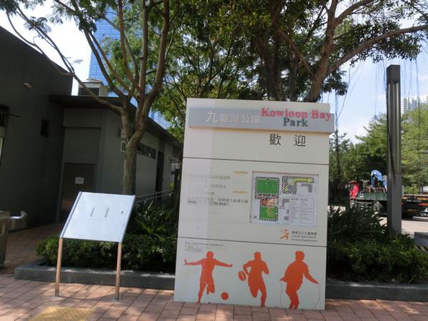 kowloon_bay_park015