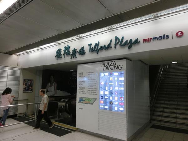 kowloon_bay_park029