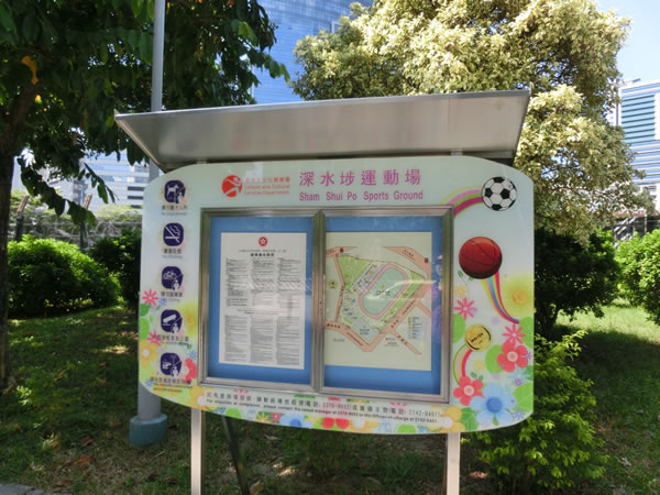 sham_shui_po_sports_ground011