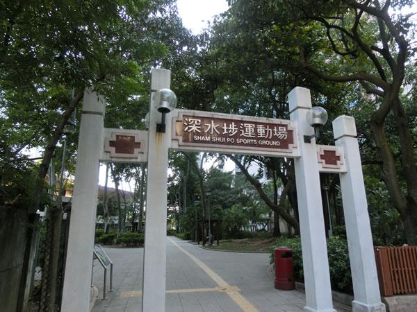 sham_shui_po_sports_ground023