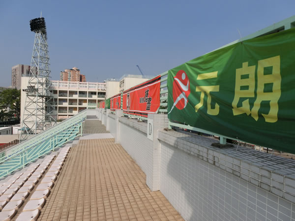 yuen_long_stadium033