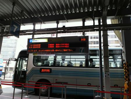 東京駅八重洲南口高速バス乗り場