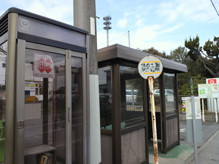 バス停:住友金属